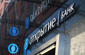 S&P отменило негативный сценарий для «Открытия» после сообщения о санации банка