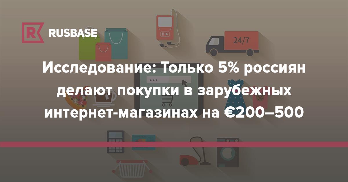 e25b3d366 Исследование: Только 5% россиян делают покупки в зарубежных интернет- магазинах на €200–500 | Rusbase