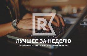 Воскресное чтиво: лучшее на Rusbase за неделю (10 — 16 ноября)