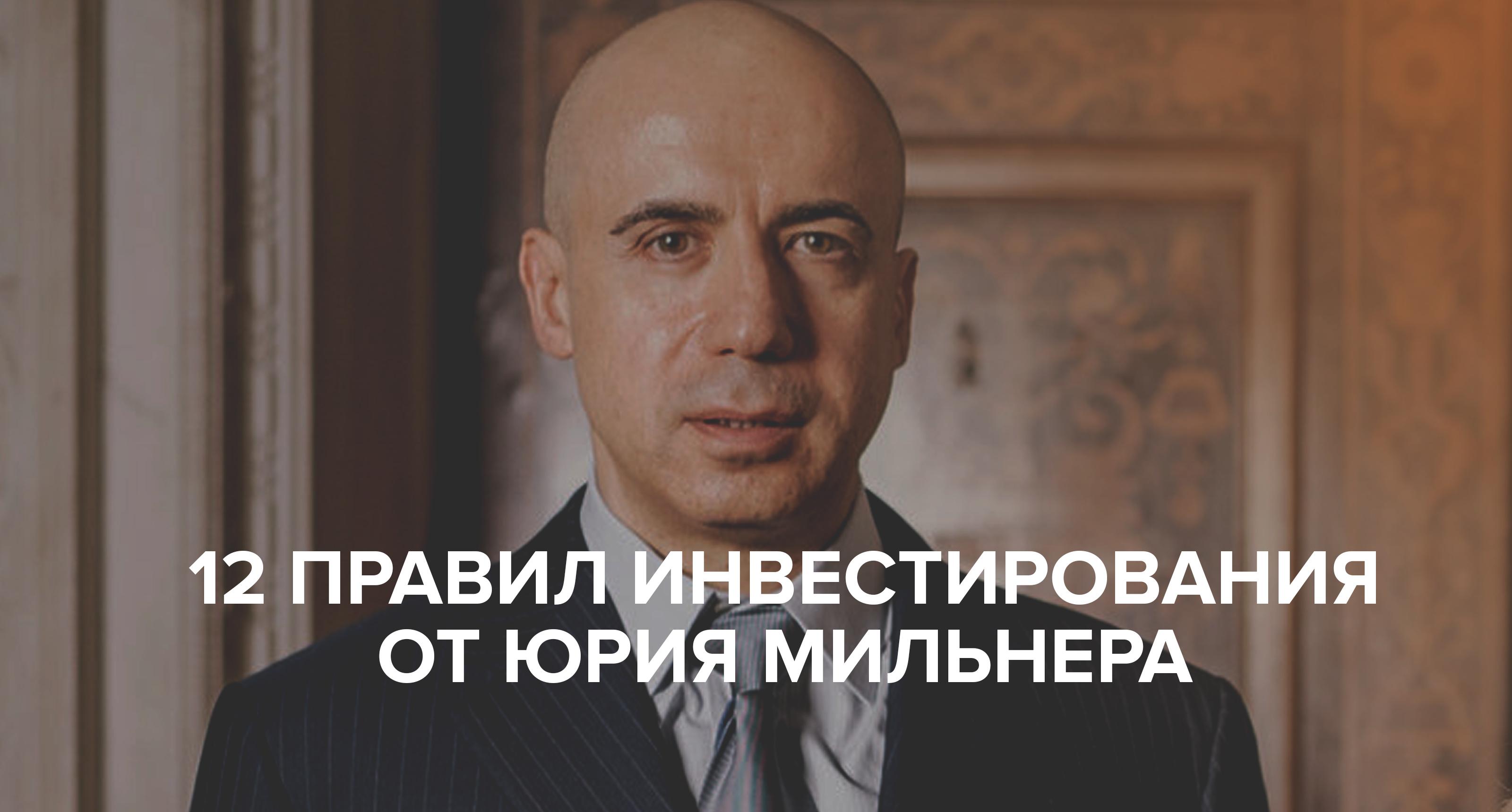 12 правил инвестирования от Юрия Мильнера | Rusbase
