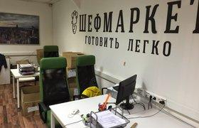 Российский сервис доставки еды c рецептами «Шефмаркет» привлек $1,3 млн