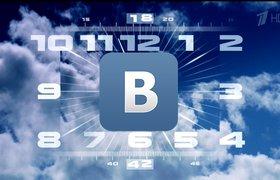 Первый канал будет делить доходы от онлайн-видео с «ВКонтакте»
