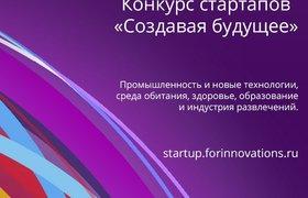 «Открытые инновации» объявили конкурс для стартапов
