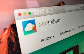 «Ростех» объявил о переходе с Microsoft на российский «Мой офис»