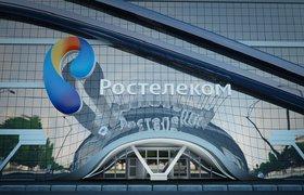 Ростелеком открыл номинацию на GoTech