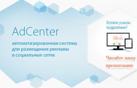 VertaMedia купила украинскую рекламную платформу AdCenter за $400 тысяч