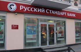 «Русский стандарт» запустил сервис поиска работы для должников банка
