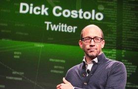 CEO Twitter Дик Костоло покинул пост, акции выросли на 3%