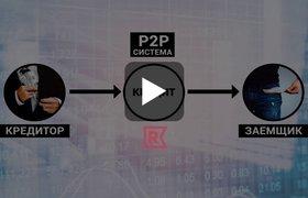 Видео: Как заработать на P2P-кредите?