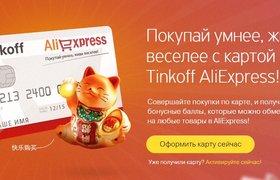 Тинькофф Банк и AliExpress запускают совместную программу лояльности