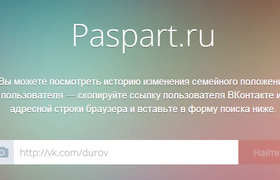 Paspart.ru следит за статусами семейного положения юзеров «ВКонтакте»