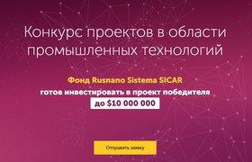 Фонд «Роснано» и «Системы» предложил промышленным стартапам до $10 млн инвестиций
