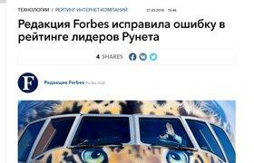 Forbes извинился и удалил из рейтинга самых дорогих компаний рунета сервис Biletix