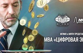 МФТИ и МГИМО запустили программу MBA по цифровой экономике почти за 1 млн рублей