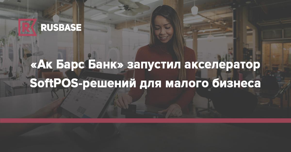 «Ак Барс Банк» запустил акселератор SoftPOS-решений для малого бизнеса