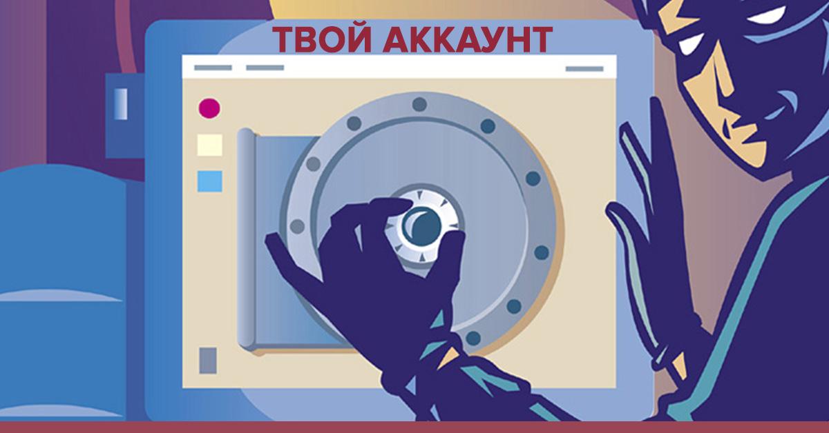 Четыре способа взломать аккаунт в соцсетях и как от этого защититься | Rusbase