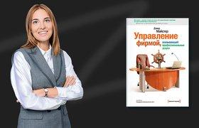 Что читает Инна Алексеева, генеральный директор PR Partner
