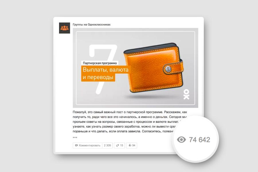 В «Одноклассниках» появился счетчик просмотров публикаций