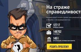 ФРИИ вкладывает 44 миллиона рублей в жалобы