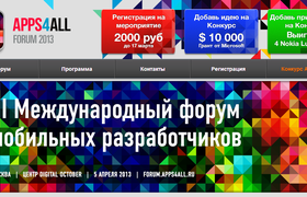 5 апреля в Digital October пройдет III Международный форум разработчиков Apps4all