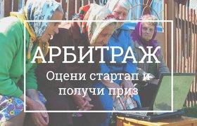 Арбитраж: оцени стартап и получи билет на Edtech Russia