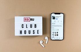 RB проведет серию встреч с инвесторами и предпринимателями в Clubhouse