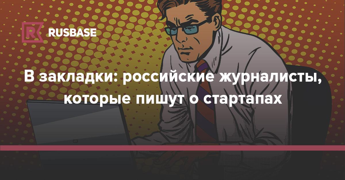 В закладки: российские журналисты, которые пишут о стартапах
