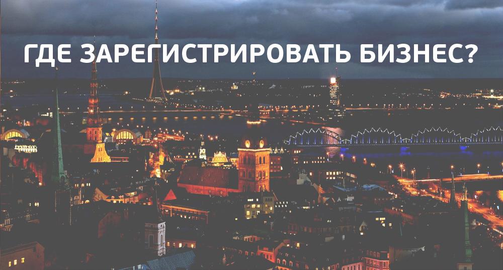 Где лучше зарегистрировать бизнес? | Rusbase