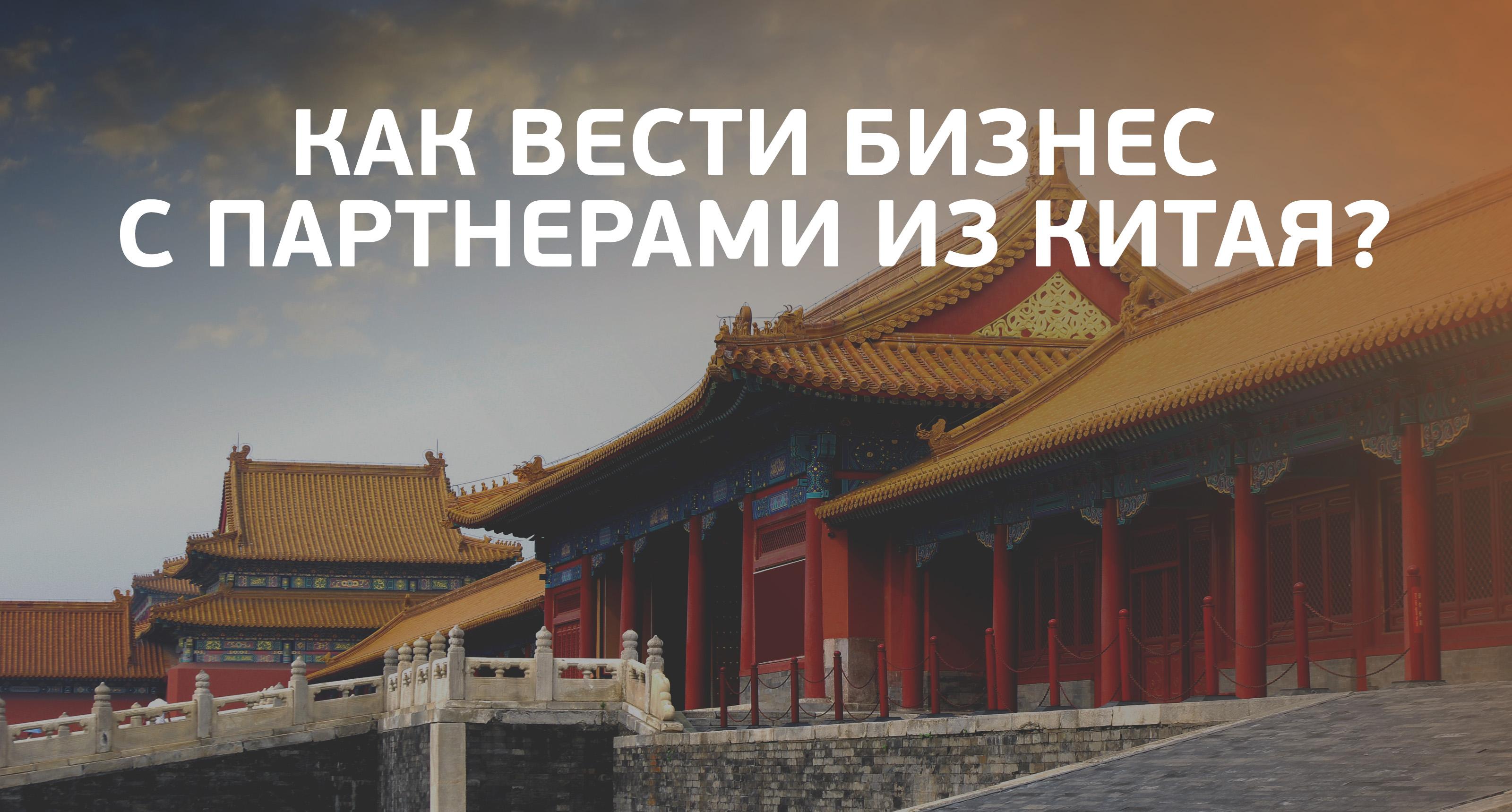 Как вести бизнес с партнерами из Китая?