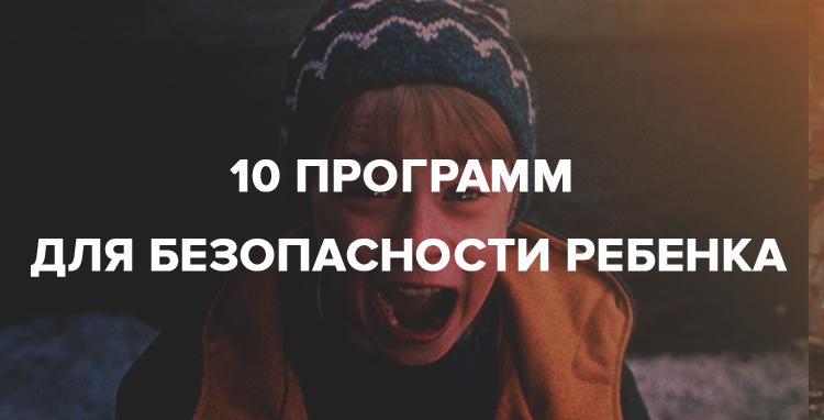 10 приложений для безопасности ребенка