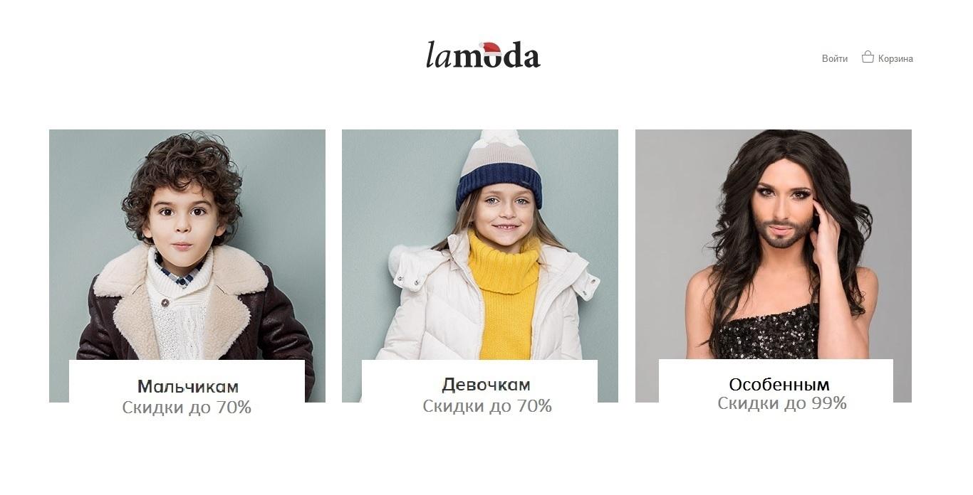 Lamoda запустила маркетплейс для ритейлеров   Rusbase e3f3e27a37b
