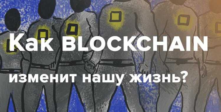 Как blockchain изменит нашу жизнь? | Rusbase