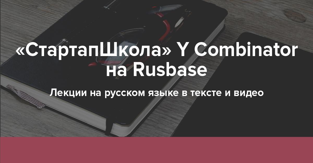 «Стартап-Школа» Y Combinator на Rusbase | Rusbase
