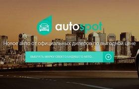 Российский стартап AutoSpot привлек $500 тысяч