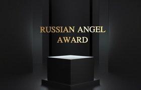 Angelsdeck вручит премию за вклад в развитие бизнес-инвестиций