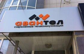 «Ростелеком» задумался о покупке сибирского b2b-провайдера «Авантел» за 2 млрд рублей
