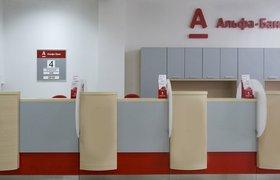 Альфа-Банк запускает свой сервис онлайн-регистрации бизнеса в регионах