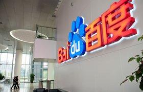 Baidu раскроет свои наработки в беспилотных автомобилях, чтобы догнать конкурентов