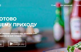 Украинский сервис предзаказа в ресторанах выходит на рынок США