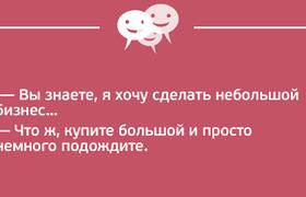 Антикризисные шутки: про бизнес, аналитику и Сколково