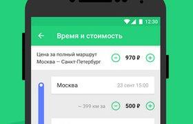 Mail.ru Group объявил о выходе своего райдшеринга BeepCar в Европу