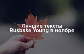 Лучшие тексты Rusbase Young в ноябре