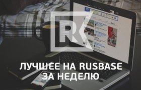 Воскресное чтиво: лучшее на Rusbase за неделю (3 — 9 ноября)