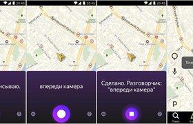 «Яндекс» добавил голосового помощника «Алису» в «Навигатор»