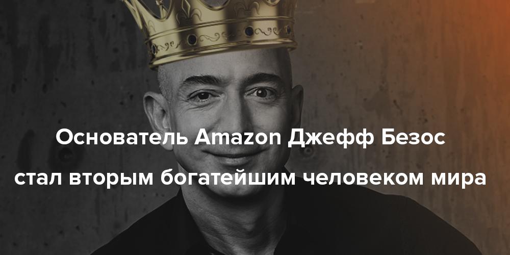 Основатель Amazon Джефф Безос стал вторым богатейшим человеком мира | Rusbase
