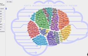 Организаторы конференции OpenTalks.AI выпустили интерактивную карту российских разработчиков технологий ИИ