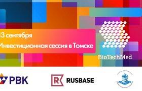 RUSBASE и РВК приглашают инвесторов на встречу с BioTechMed-проектами в Томске