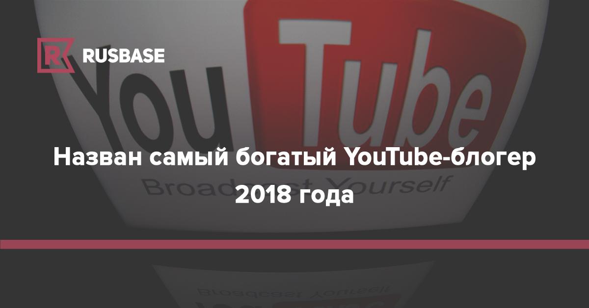 dd3a81c7ffc Назван самый богатый YouTube-блогер 2018 года