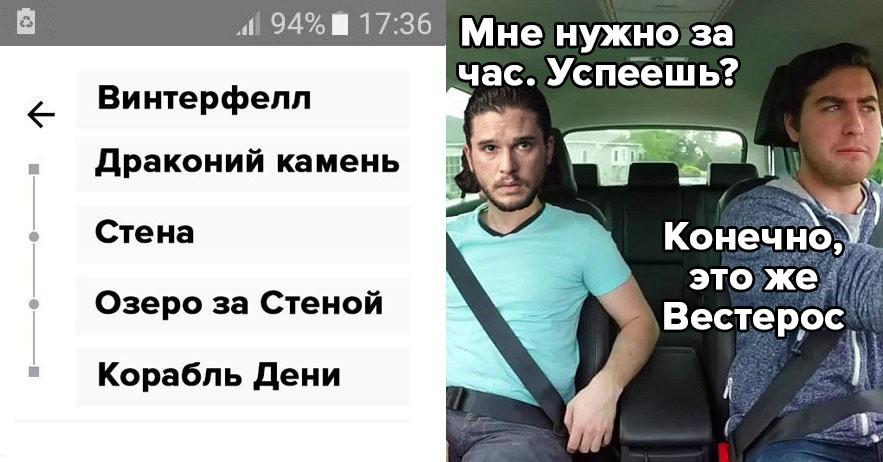 Российский Uber позволил указывать до трех остановок за поездку   Rusbase