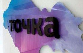 Банк «Точка» и United Investors вложат до 150 млн рублей в технологические компании